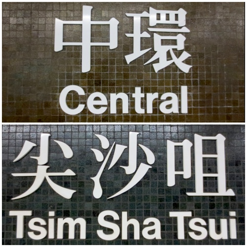 central-tst-signs