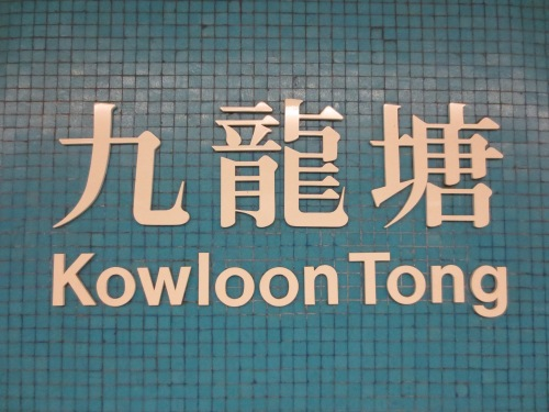 kowloon tong-sign