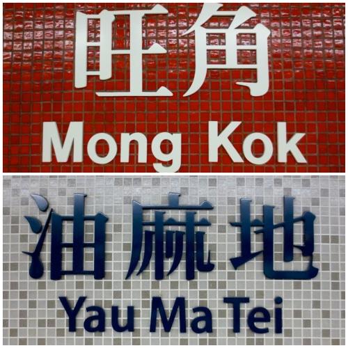 mongkok-yaumatei-signs